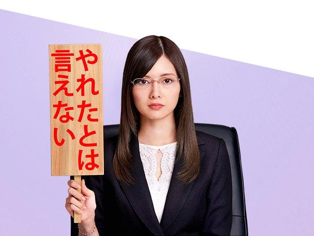 乃木坂46・白石麻衣がドラマ「や...