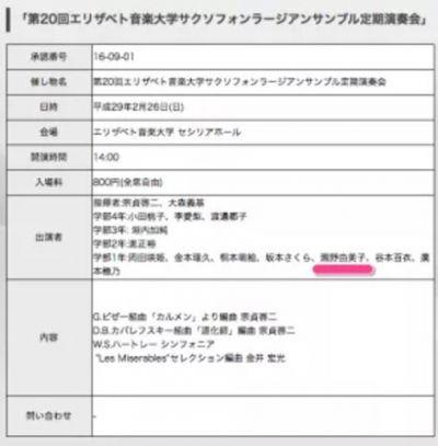 演奏会プログラムに瀧野由美子の名前が